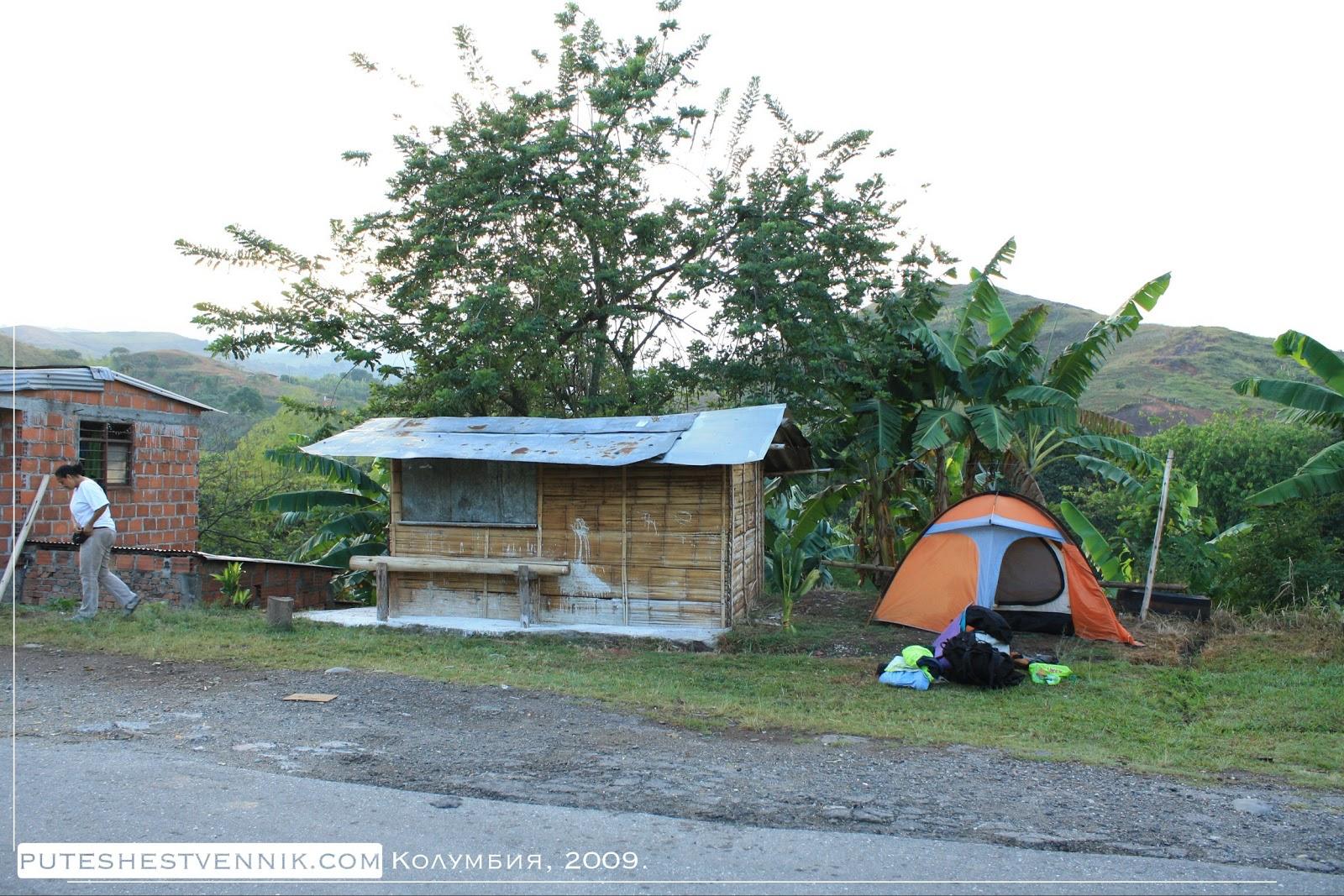 Палатка на обочине в Колумбии
