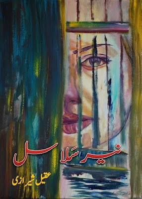 Neer Salasal Episode 10 Novel By Aqeel Sherazi Pdf Download