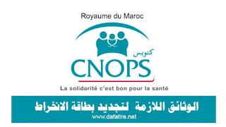 الوثائق اللازمة  لتجديد بطاقة الانخراط في الصندوق الوطني لمنظمات الاحتياط الاجتماعي CNOPS