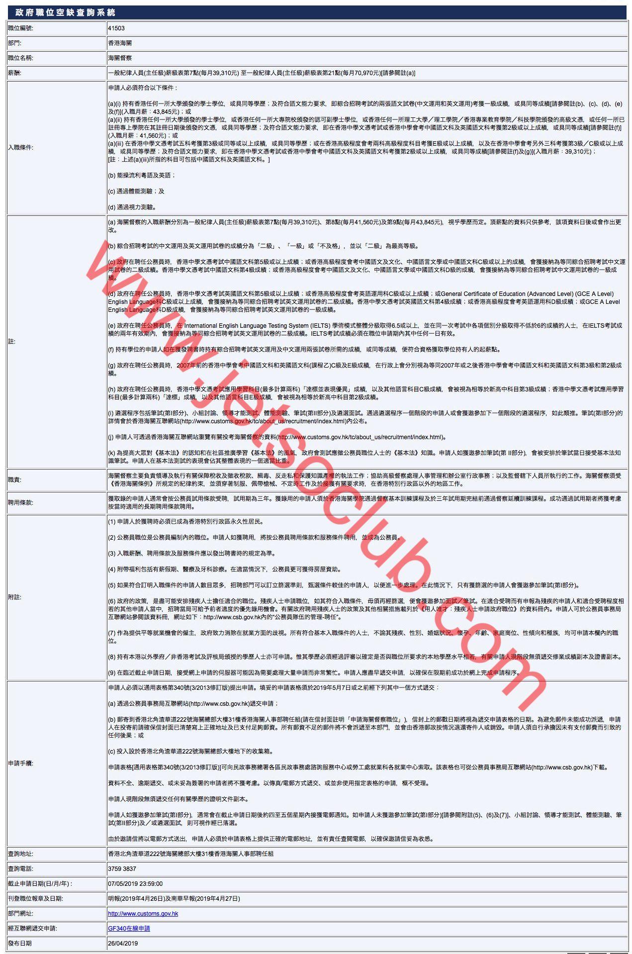 香港海關:招聘「見習督察」起薪點$39310 DSE五科3 可投考(截止申請:7/5) ( Jetso Club 著數俱樂部 )