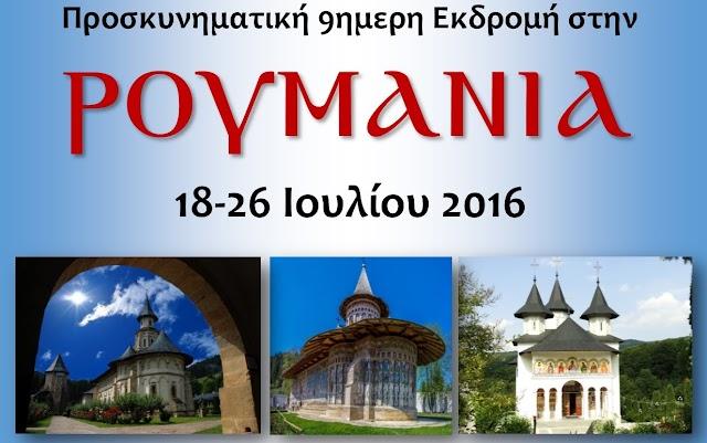 Eκδρομή στη Ρουμανία 18 26 Ιουλίου 2016. Μοναστήρια και αξιοθέατα που θα επισκεφτούμε.