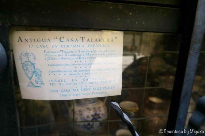 Antigua Casa Talavera, Madrid Spain マドリードの陶器専門店の案内