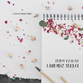 Kim Kyung Rok (VOS) – 너에게로 또 다시 Love To The End OST Part 1 Lyrics