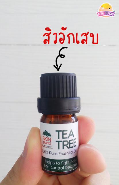 รักษาสิวอักเสบด้วย Skinplants Tea Tree Oil