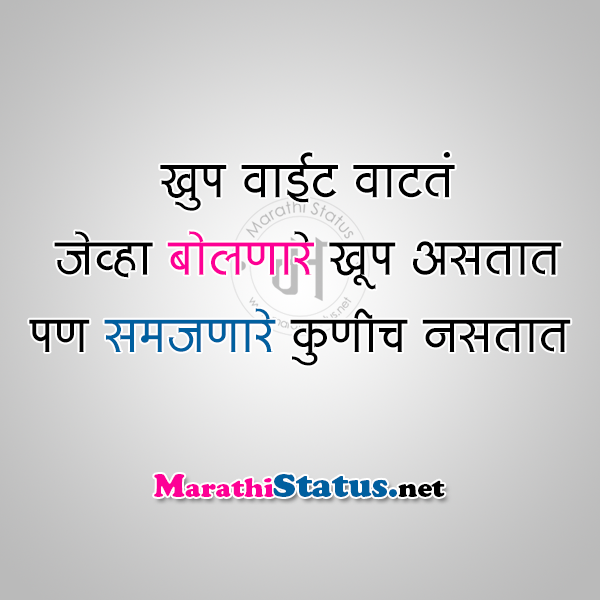 some good thoughts life in marathi