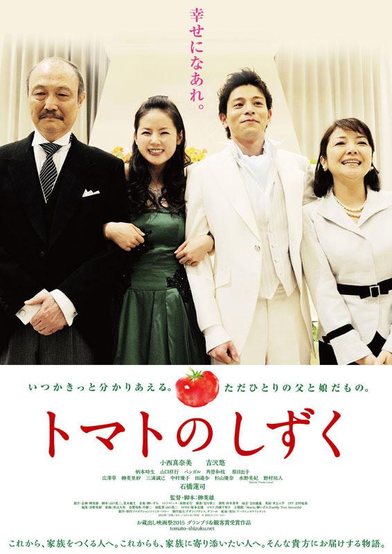 Sinopsis Tomato no Shizuku / トマトのしずく (2011) - Film Jepang