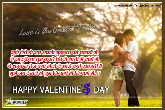 Best and Nice True Love Shayari In Hindi Language, Hindi Lovers Day Quotes and Messages, Best and Top valentines day top hindi pictures, 2 Lines Love Shayari with Pictures online. Best and Nice Love Quotations for Boyfriend in Hindi Language, Famous Love Quotes for GF on Valentines Day in Hindi Language,Nice Hindi Whatsapp Special Valentines Day Love Shayari with Pictures, Hindi Love Proposing Messages online, Popular Hindi Language Valentines Day Wishes Quotes Wallpapers, Inspirational Hindi Valentines Day Wallpapers, Hindi Love Sayings and Greetings on Valentines Day, Beautiful Hindi Love Shayari for True Love.