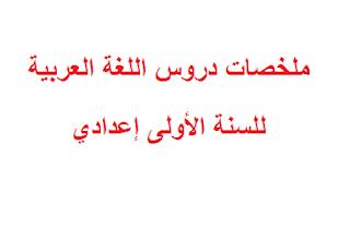 دروس اللغة العربية للسنة الأولى إعدادي