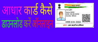 Adhar card download kaise karen
