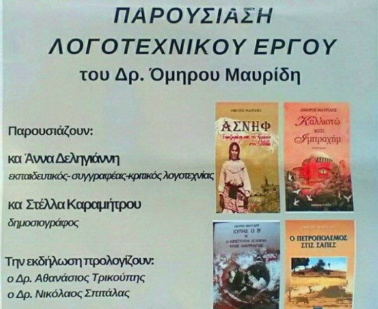 Αλεξανδρούπολη: Παρουσίαση του λογοτεχνικού έργου του Δρ. Όμηρου Μαυρίδη