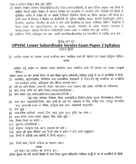 UPSSSC Lower Subordinate Service Paper 2 Exam Syllabus