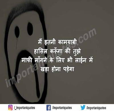 Akad Status Shayari