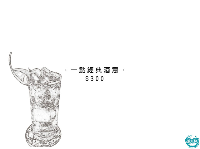 一點/酒意 1.91-苓雅區酒吧推薦