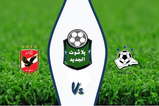 نتيجة مباراة الاهلي وكانو سبورت اليوم 14-09-2019 ماتش الاهلي دوري أبطال أفريقيا