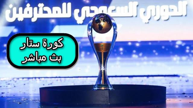 الدوري السعودي بث مباشر