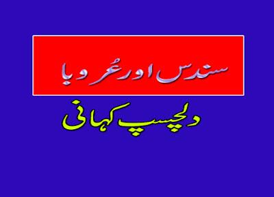 bachon ki kahani in urdu