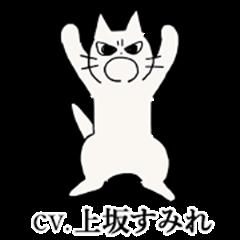 SHIKARUNEKO(CV:sumire uesaka)
