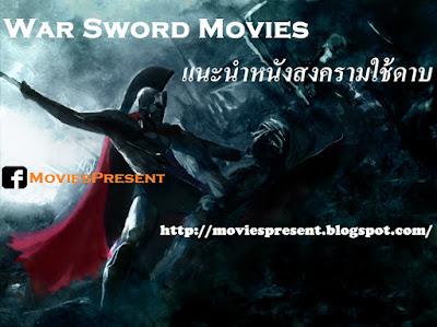 War Sword Movie