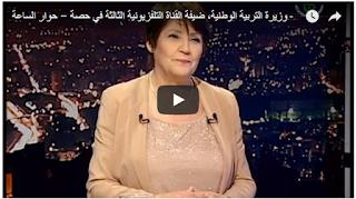 فيديو : كل ما قالته وزيرة التربية في حصة حوار الساعة على القناة الثالثة