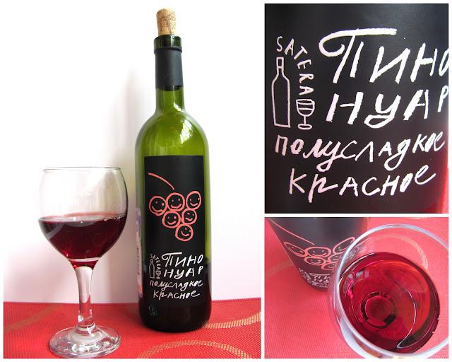 Вино Сатера