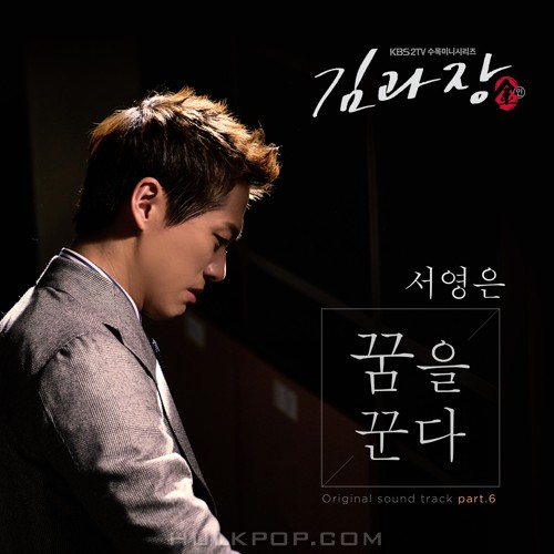 Seo Young Eun – Good Manager OST Part.6