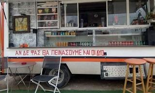 20 απίστευτες ελληνικές επιγραφές που χαρίζουν άφθονο γέλιο!