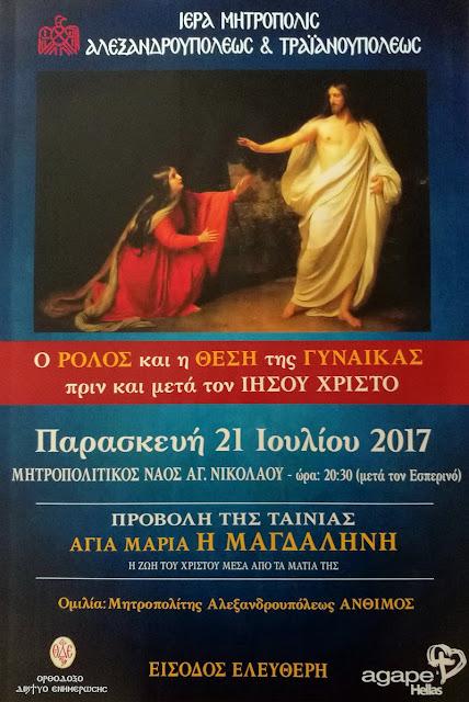 Αλεξανδρούπολη: Εορτή Αγίας Μαρίας της Μαγδαληνής