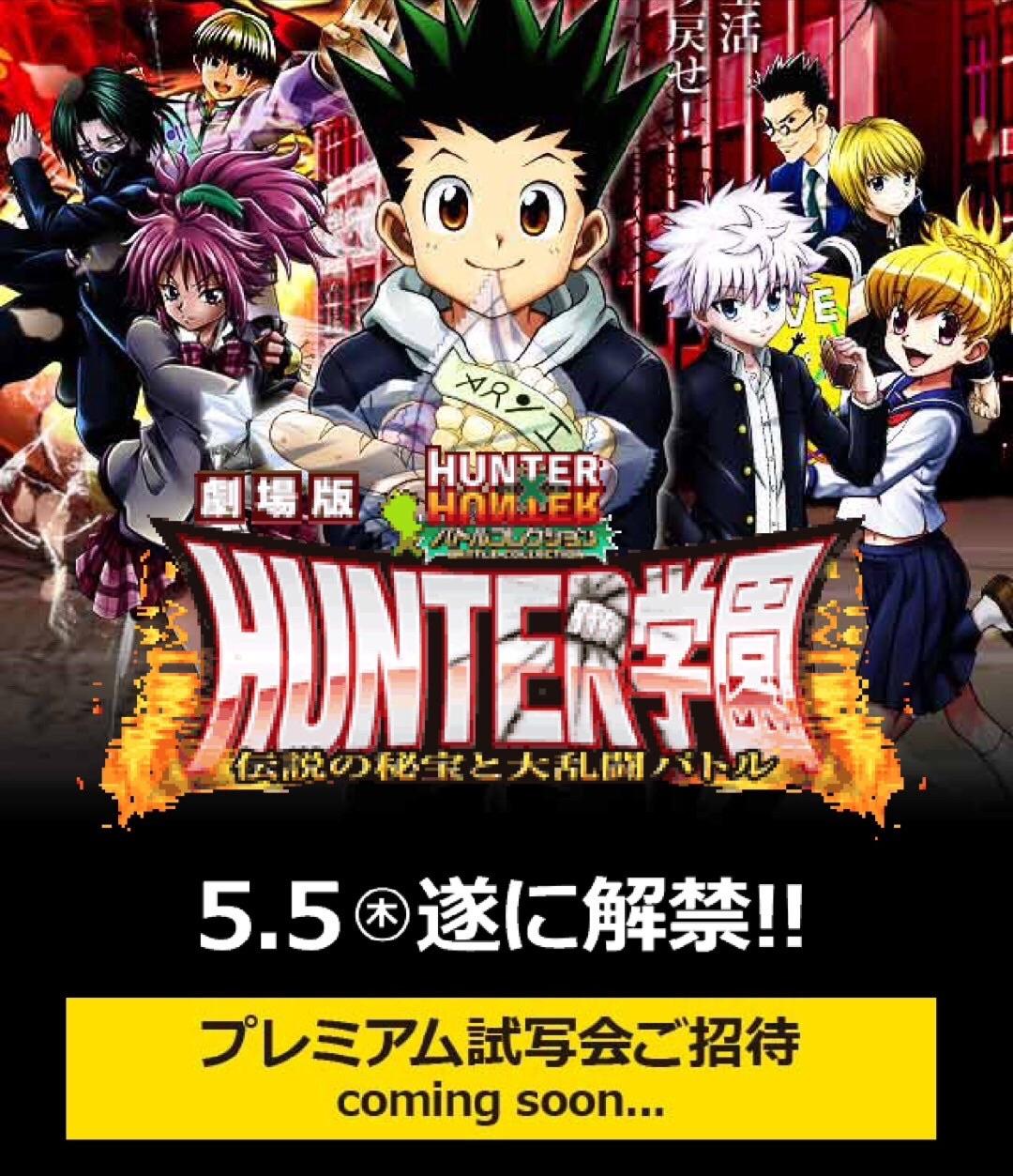 Hunter X Hunter Movie - VietSub (2013)