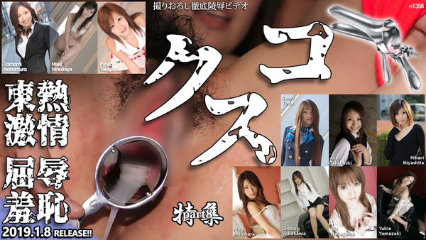 UNCENSORED Tokyo Hot n1356 東熱激情 屈辱羞恥クスコ 特集 part8, AV uncensored