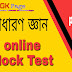 General Knowledge MCQ Quiz in Bengali For competitive Exam | Indian Freedom Struggle Quiz in Bengali
