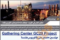 شركة Petrofac شركة تابعة مع شركة نفط الكويت  تفتح باب التوظيف للكويتيين
