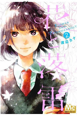 花と落雷 第01-02巻 [Hana to Rakurai vol 01-02] rar free download updated daily