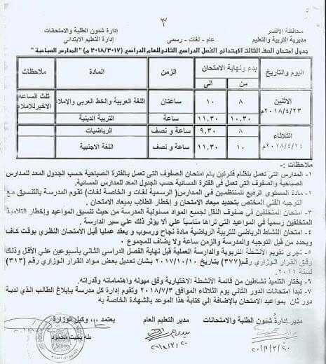 جدول امتحانات الصف الثالث الابتدائي 2018 الترم الثاني محافظة الاقصر