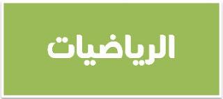 http://up.arabsschool.net/search/?label=http://www.makadait.com/wp-content/uploads/2016/04/%D8%B1%D9%8A%D8%A7%D8%B6%D9%8A%D8%A7%D8%AA-11-%D8%B9%D9%84%D9%85%D9%8A-%D9%814.pdf