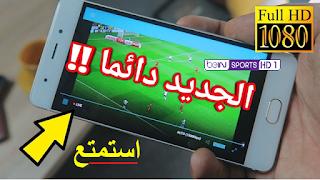 حصري إليكم أفضل تطبيق  Star Live7  لمشاهدة القنوات الرياضية مجانا
