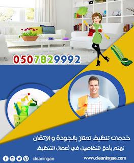شركات تنظيف جلي رخام ابوظبي