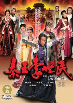 Xem Phim Tần Vương Lý Thế Dân 2004