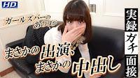 gachinco-gachi917