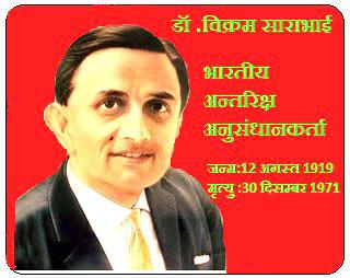 Dr. Vikaram sarabhai