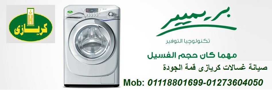 مركز صيانة كريازى بالقاهرة