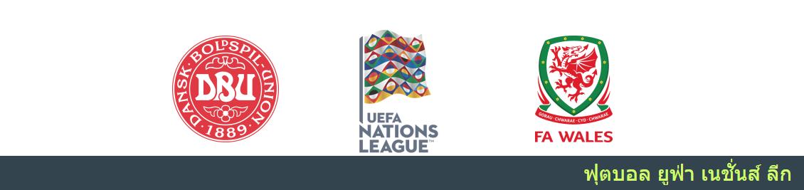 แทงบอลออนไลน์ วิเคราะห์บอล ยูฟ่าเนชั่นส์ลีก ระหว่าง ทีมชาติเดนมาร์ก กับ ทีมชาติเวลส์