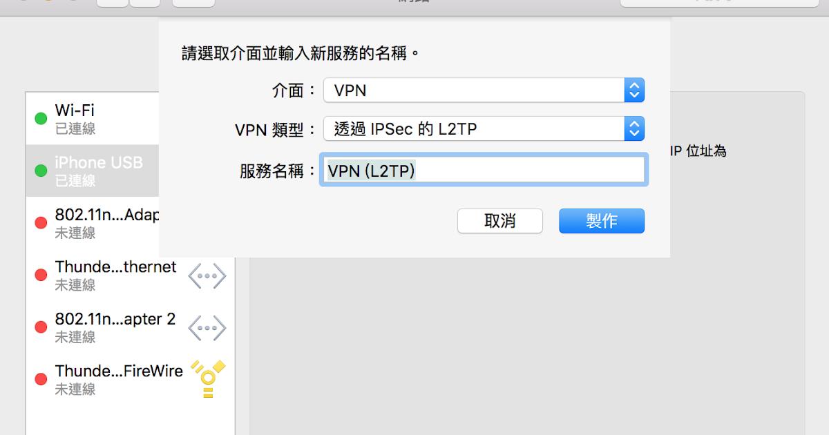 TU的雜七雜八筆記本: CentOS 架 L2TP/IPsec VPN