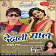 Dehati Maal 2014 New Bhojpuri Album Song Download