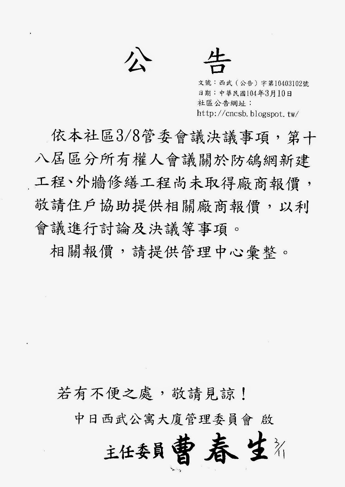 中日西武電子公告: 三月 2015