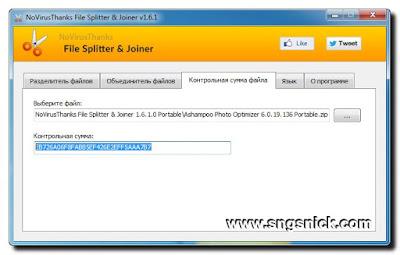 NoVirusThanks File Splitter & Joiner 1.6.1.0 - Контрольная сумма файла