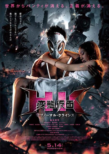 Sinopsis HK2: The Abnormal Crisis (2016) - Film Jepang
