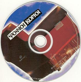Ψόφιοι κοριοί - (2000) Σήμερα είναι η μέρα σου cd
