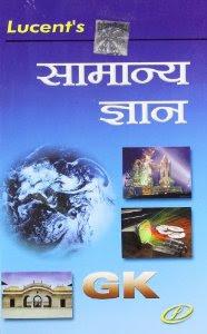 Lucent General Knowledge (GK) Hindi Free PDF E-Book