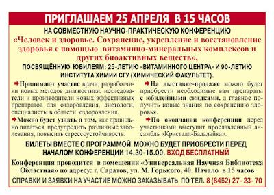 Конференция Витаминного центра 25 апреля 2019