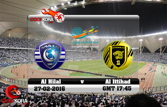 مشاهدة مباراة الهلال والاتحاد اليوم 27-2-2016 في دوري عبد اللطيف جميل